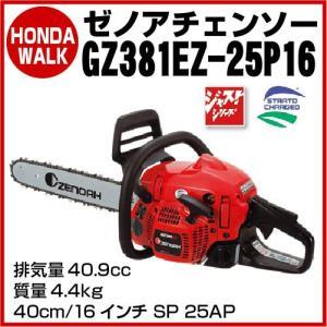 チェーンソー ゼノア チェンソー GZ381EZ-25P16  4.4kg 40.9cc 40cm16インチ SP 25AP 【品番 967199116】|honda-walk