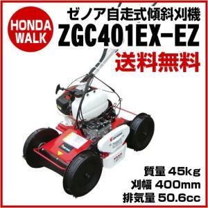 ゼノア自走式傾斜刈機 ZGC401EX-EZ 自走草刈機 自走草刈り機 送料無料 |honda-walk