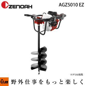 ゼノアエンジンドリル(オーガ) AGZ5010-EZ 【品番 967253501】|honda-walk