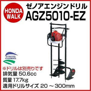 ゼノアエンジンドリル(オーガ) WAGZ5010-EZ 【品番 967253601】|honda-walk