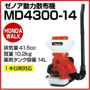 ゼノア動力散布機 MD4300-14 【品番 96726701】|honda-walk
