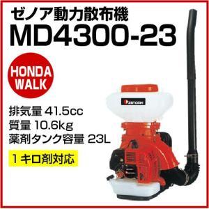ゼノア動力散布機 MD4300-23 【品番 96726702】|honda-walk