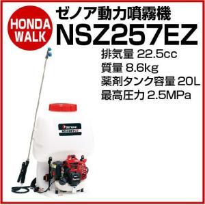 ゼノア動力噴霧機 エンジン式 NSZ257-EZ 【品番 967276001】|honda-walk