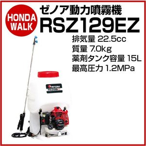 ゼノア動力噴霧機 エンジン式 RSZ129-EZ 【品番 967276101】|honda-walk