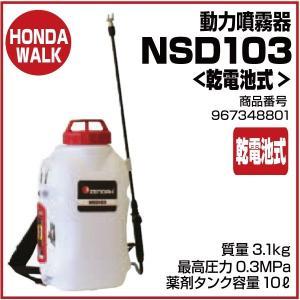 ゼノア 動力噴霧器 NSD103 乾電池式 967348801|honda-walk