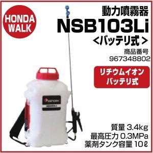 ゼノア 動力噴霧器 NSB103Li バッテリ式 967348802|honda-walk