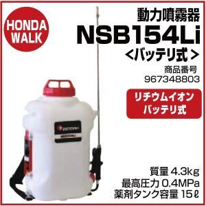 ゼノア 動力噴霧器 NSB154Li バッテリ式 967348803|honda-walk