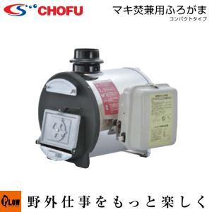 長府風呂釜 まき焚き兼用コンパクトタイプCH2S-6 60Hz honda-walk