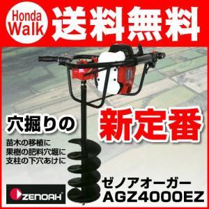 ゼノアオーガー AGZ4000EZ エンジン式ドリル 【送料無料】※ドリルアタッチは別売です|honda-walk