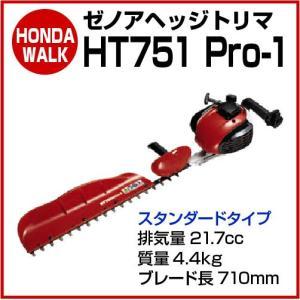 ゼノアヘッジトリマ HT751Pro-1 【品番 AH20012】|honda-walk