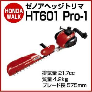 ゼノアヘッジトリマ HT601Pro-1 【品番 AH20013】|honda-walk
