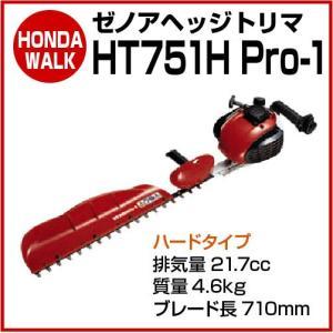 ゼノアヘッジトリマ HT751HPro-1 【品番 AH20015】|honda-walk