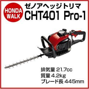 ゼノアヘッジトリマ CHT401Pro-1 【品番 AH20017】|honda-walk