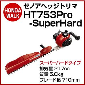 ゼノアヘッジトリマ HT753Pro-Superhard 【品番 AH20044】|honda-walk