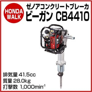 ゼノアコンクリートブレーカ ビーガン CB4410 【品番 AN00002】|honda-walk