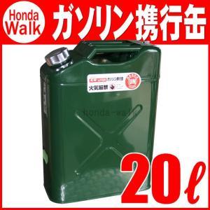ガソリン携行缶 縦型20リットル缶 【AP070741】 グリーンAS|honda-walk