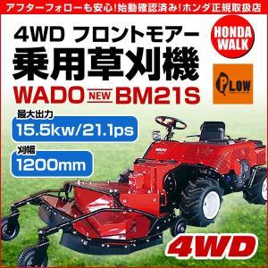 草刈機 ワドー 高出力 高性能 乗用草刈機 BM21S|honda-walk