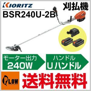 共立 バッテリー式刈払機 BSR240U-2B【草刈機】【両手ハンドル】【エンジンモデルの作業感覚に匹敵】【バッテリー2個付】【電動式】 honda-walk