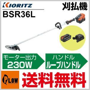 共立 バッテリー式刈払機 BSR36L【草刈機】【トリガースロットル】【ループハンドル】【電動式】 honda-walk