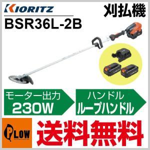 共立 バッテリー式刈払機 BSR36L-2B【草刈機】【トリガースロットル】【ループハンドル】【バッテリー2個付】【電動式】 honda-walk
