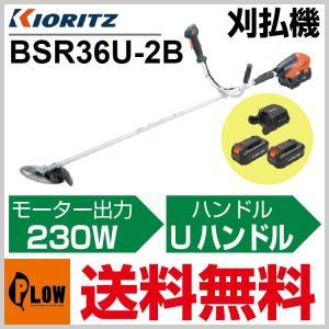 共立 バッテリー式刈払機 BSR36U-2B【草刈機】【トリガースロットル】【両手ハンドル】【バッテリー2個付】【電動式】 honda-walk