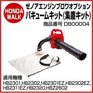 ゼノアブロワ用オプション バキュームキット(集塵キット)※ブロワ本体は含まれません。 【品番 DB00004】|honda-walk