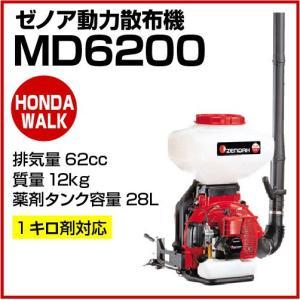 ゼノア動力散布機 MD6200 【品番 DM62001】|honda-walk
