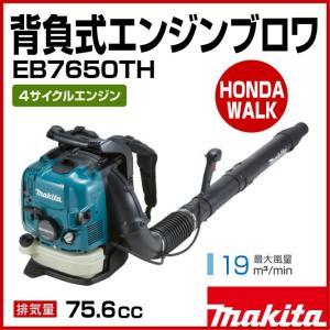 マキタ 背負式4サイクルエンジンブロワ EB7650TH 最大風量19 排気量75.6cc|honda-walk