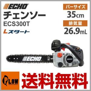 共立エコー ECHO チェーンソー ECS300T ガイドバー35cm ソーチェン91PX-52E