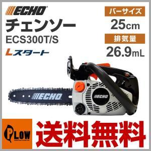 トップハンドル チェーンソー ECHO ECS300T/S ガイドバー25cm 小型軽量 チェンソー...