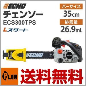 共立エコー ECHO チェーンソー ECS300TPS ガイドバー35cm ソーチェンPS52