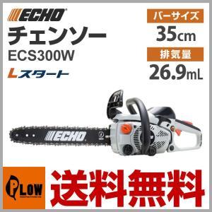 共立エコー ECHO チェーンソー ECS300W ガイドバー35cm ソーチェン91PX-52E