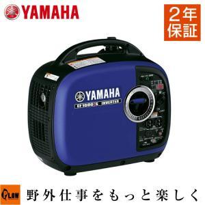 発電機 家庭用 インバーター ヤマハ EF1600iS 2年保証 送料無料 小型 業務用 防災 始動...