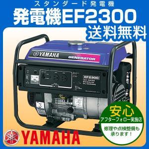 ヤマハ スタンダード 発電機 EF2300 送料無料 小型 家庭用 防災 始動確認を選択可
