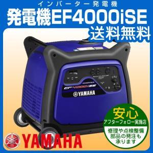 発電機 防災 ヤマハ 送料無料 インバーター発電機 EF40...