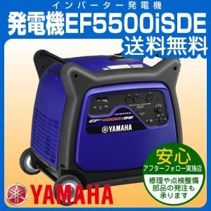 発電機 防災 ヤマハ 送料無料 インバーター発電機 EF55...