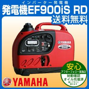 発電機 防災 ヤマハ 送料無料 インバーター発電機 EF900iS レッド 2年保証付き honda-walk