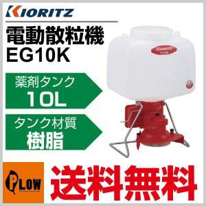 共立 電動散粒機 EG10K【散布器 肥料散布 粒剤散布】【電池式】|honda-walk
