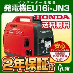 即納 発電機 家庭用 小型 Honda 防災 ホンダ 発電機 EU16i-JN3 インバーター発電機...