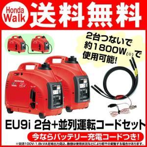 発電機 Honda 防災 ホンダ発電機 送料無料 EU9i-JN1×2台+並列運転コードセット+バッテリー充電コード付き 家庭用小型発電機 0.9kVA 100V900W 2年保証付き honda-walk
