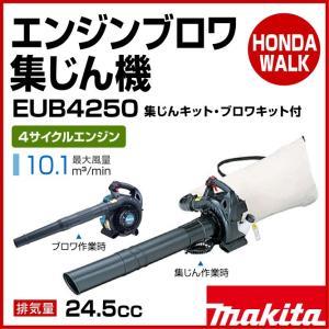 マキタ 4サイクルエンジンブロワ集じん機 EUB4250 最大風量10.1 排気量24.5cc|honda-walk