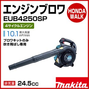 マキタ 4サイクルエンジンブロワ EUB4250SP 最大風量10.1 排気量24.5cc|honda-walk