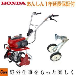 ホンダ 家庭用 耕運機 こまめ ニュースターローターDX仕様 F220JAST+らくらく車輪3型11539セット honda-walk