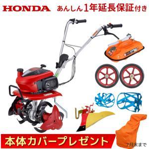 ホンダ 家庭用 耕運機 こまめ F220JAST 家庭菜園スタート5点セット  honda-walk