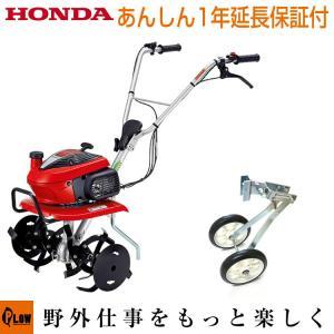ホンダ 家庭用 耕運機 こまめ F220 〔JT〕+らくらく車輪3型11539セット honda-walk