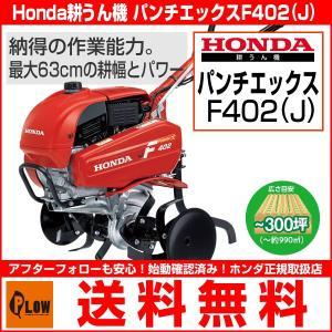ホンダ 耕運機 パンチ・エックス F402-J honda-walk
