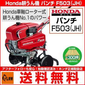 ホンダ 耕運機 パンチ F503JH 標準ローター仕様 耕うん機 耕耘機 家庭菜園 ハイパワー 小型管理機 honda-walk