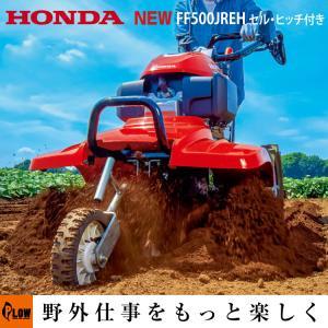 ホンダ 耕運機 サラダ FF500L+ニューM型ヒッチ honda-walk