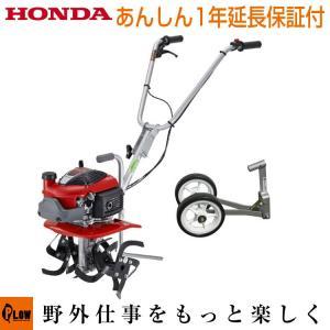 ホンダ 家庭用 耕運機 プチな FG201 JT+らくらく車輪2型セット honda-walk