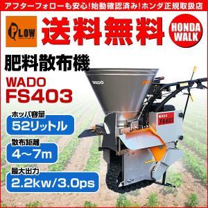 ワドー 肥料散布機 FS403|honda-walk
